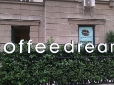 3d svetleca reklama - Firma: Coffeedream - Lokacija: Beograd