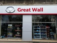 Svetleca 3d reklama od alubonda-Great Wall