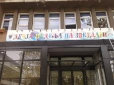 Baner cirada - Opština Zvezdara - Lokacija: Beograd