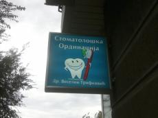 Svetleća dvostrana konzola - Stomatološka ordinacija - Lokacija: Beograd
