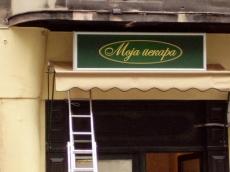 Svetleća reklama - Firma: Moja pekara - Lokacija: Beograd