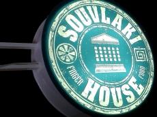Svetleća reklama okrugla - Firma: Souvlaki house - Lokacija: Beograd