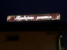 Svetleća reklama - Pribojski roštilj - Lokacija: Beograd