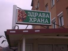 Svetleća reklama - Vaša mala piljara - Lokacija: Beograd