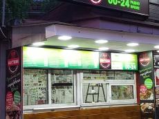 Svetleca reklama Bas cevap - Beograd