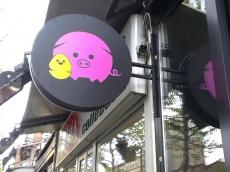 Svetleća reklama okrugla - Firma: Pile i prase - Lokacija: Beograd